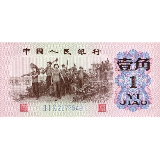 1962 - China Pic 877c    1 Jiao banknote