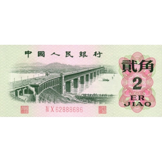 1962 - China Pic 878c    2 Jiao banknote