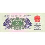 1962 - China pic 878c billete de  2 Jiao
