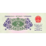 1962 - China Pic 878c    2 Jiao banknote