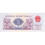 1972 - China Pic 880a    5 Jiao banknote