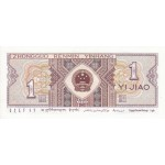 1980 - China P881a 1 Jiao banknote
