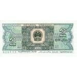 1980 - China P882a 2 Jiao banknote
