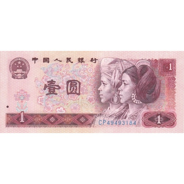 1990 - China Pic 884b 1 Yuan banknote