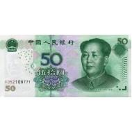 2005 - China Pic 906    50 Yuan banknote