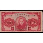 1940 - China Pic J.10e     5 Yuan banknote