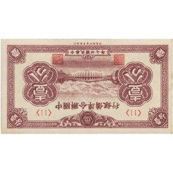 1938 - China Pic J 46    1 Fen banknote