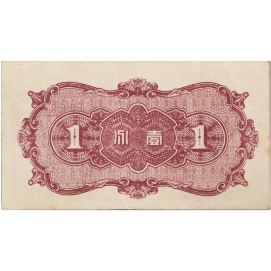 1938 - China Pic J 46    1 Fen banknote