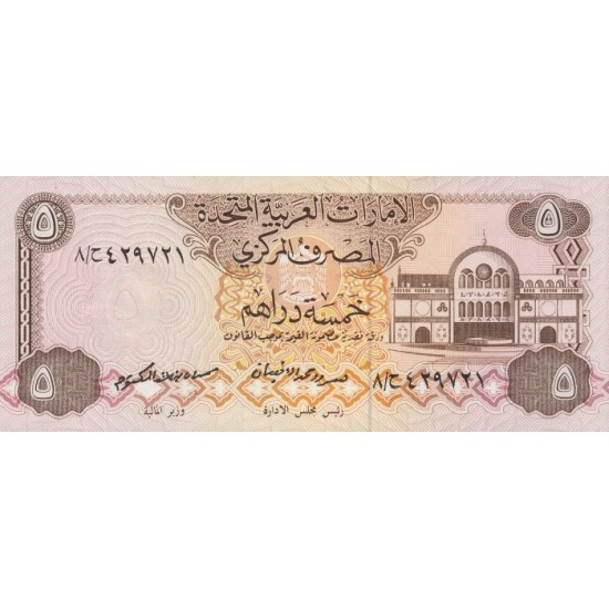 1982 - United Arab Emirates  Pic 7  5 Dirhams banknote
