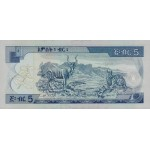 2006 - Ethiopia Pic 47d 5 Birr  banknote