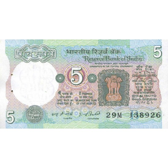 1975 - India PIC 80f      5 Rupees  banknote
