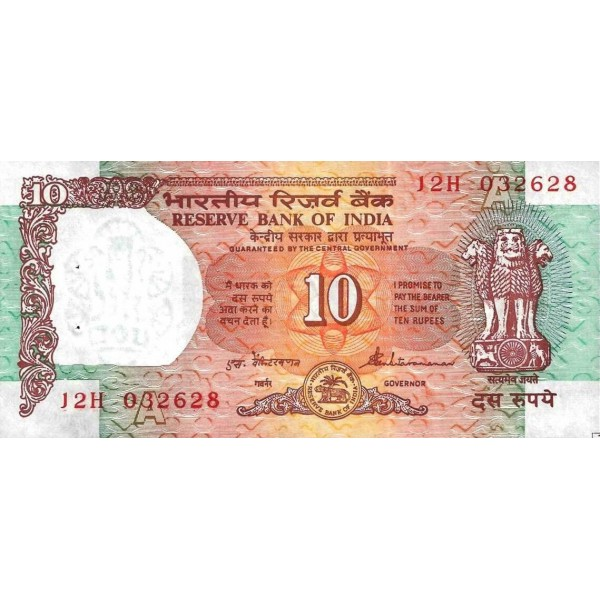 1997 - India PIC 88b     10 Rupees  banknote