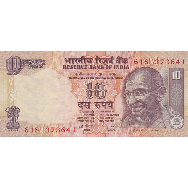 1996 - India PIC 89b      10 Rupees  banknote