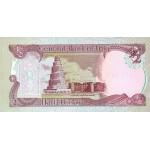 1993 - Iraq PIC 78       1/2   Dinar  banknote