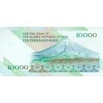 1992 - Iran PIC 146a    10000 Rials banknote