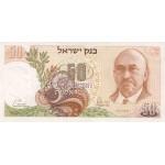 1968 - Israel PIC 36b 50  Sheqalin Banknote