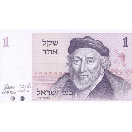 1978 - Israel PIC 43  1  Sheqalin Banknote