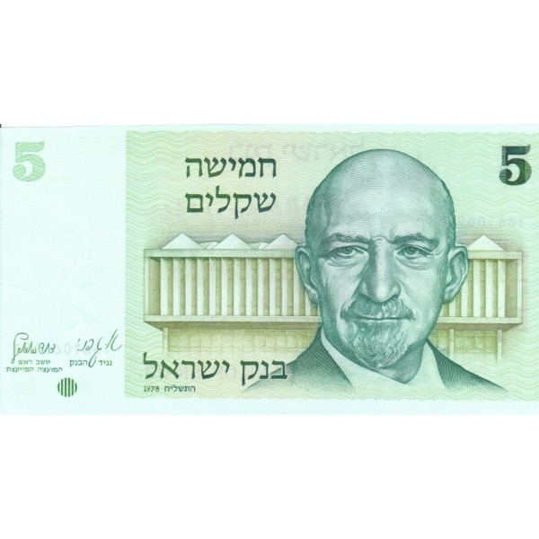 1978 - Israel pic 44 billete de 5 Sheqalin