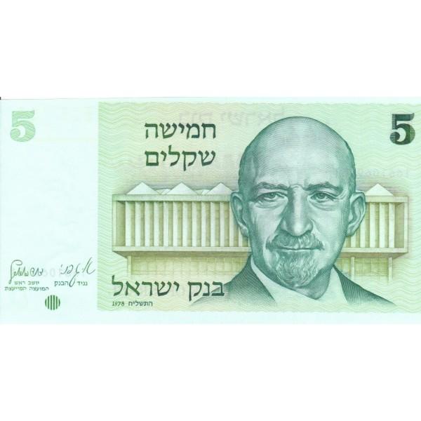 1978 - Israel PIC 44  5  Sheqalin Banknote