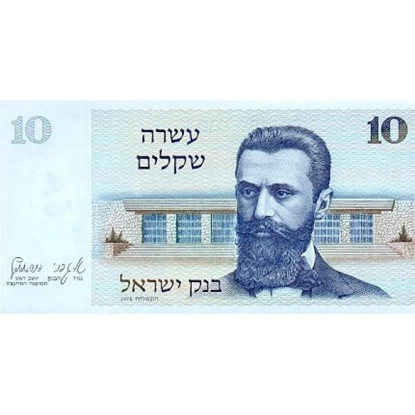 1978 - Israel PIC 45  10  Sheqalin Banknote