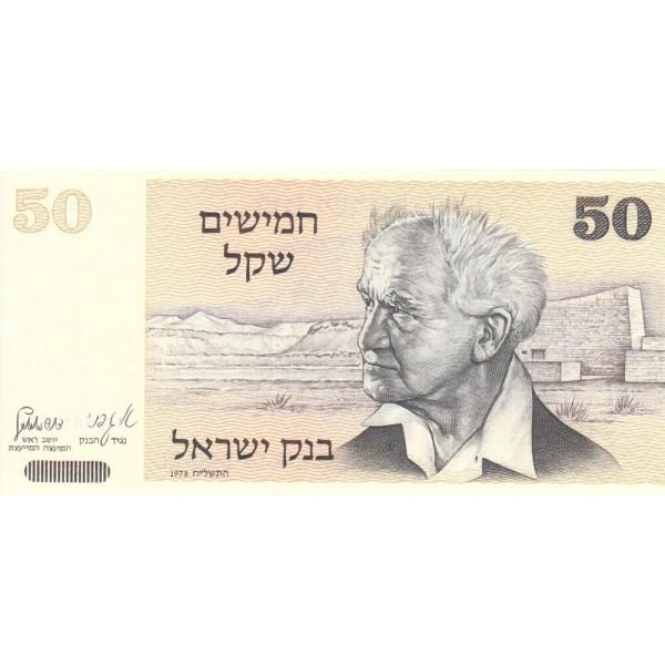 1978 - Israel PIC 46a  50  Sheqalin Banknote