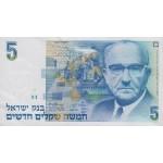 1985 - Israel PIC 52a  5 New Sheqalin Banknote