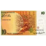 1985 - Israel PIC 53a  10 New Sheqalin Banknote