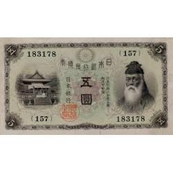1943 - Japan  Pic 50a       5 Yen banknote