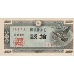 1947 - Japon pic 84 billete de 10 Sen