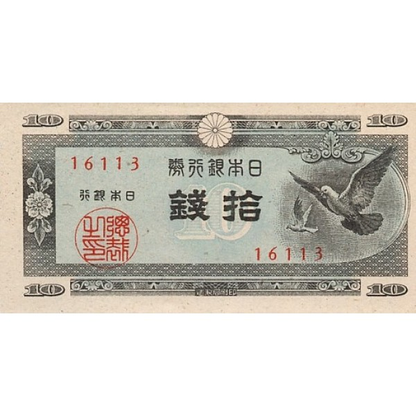 1947 - Japon pic 84 billete de 10 Sen