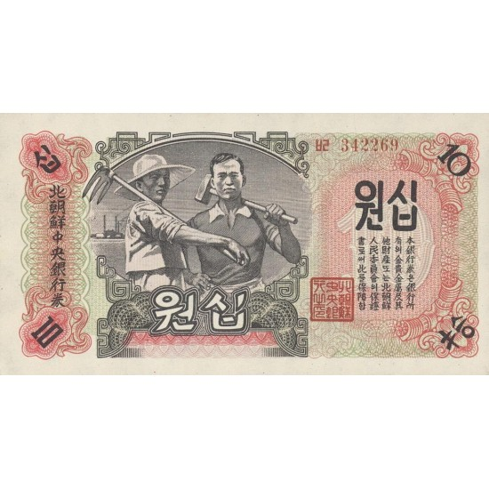 1947 - North_Korea  PIC 10 A     10 Won  banknote