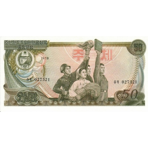 1978 - North_Korea  PIC 21b   50 Won  banknote