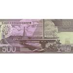 1998 - North_Korea  PIC 44    500 Won  banknote