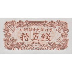 1947 - North_Korea  PIC 5b      15 Chon  banknote