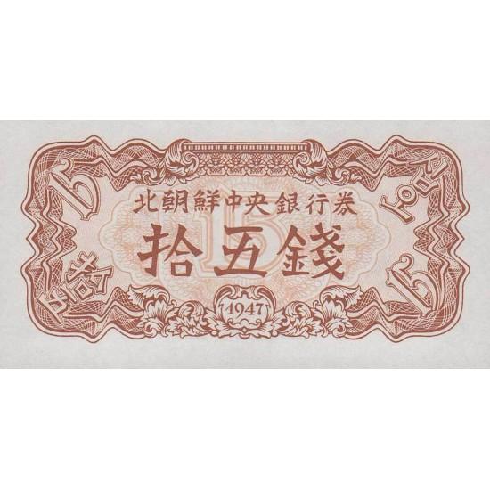 1947 - North_Korea  PIC 5b      15 Chon  banknote