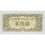 1947 - North_Korea  PIC 6b      20 Chon  banknote