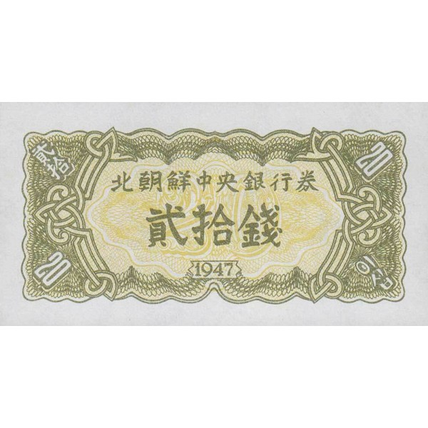 1947 - North_Korea  PIC 6b      20 Chon  banknote
