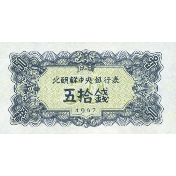 1947 - North_Korea  PIC 7b      50 Chon  banknote
