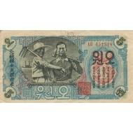 1947 - North_Korea  PIC 9     5 Won  banknote