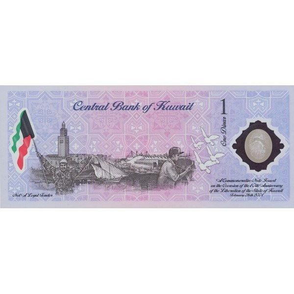 2001 - Kuwait PIC  CS2    billete de 1 Dinar  10º Aniversario Liberación de Kuwait
