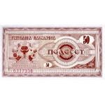 1992 - Macedonia PIC 3a    50 Denar banknote