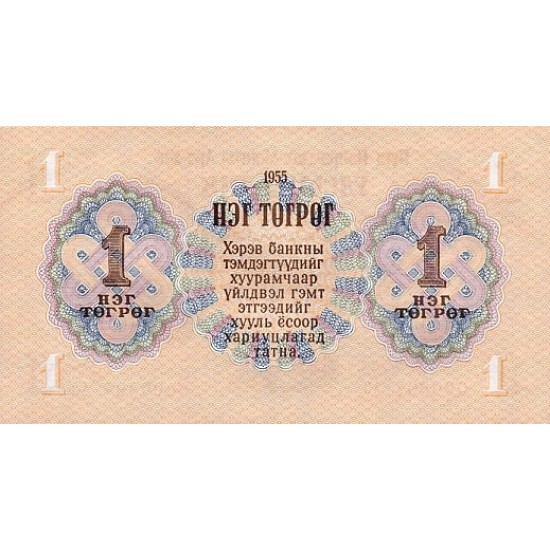 1955 - Mongolia PIC 28    billete de 1 Tugrik
