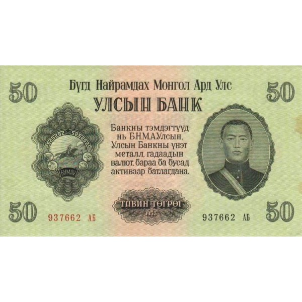 1955 - Mongolia PIC 33  billete de 50 Tugrik
