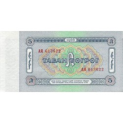 1966 - Mongolia Pic 37   5 Tugrik Banknote