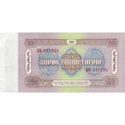 1966 - Mongolia Pic 39   25 Tugrik Banknote