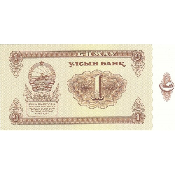 1983 - Mongolia Pic 42   1 Tugrik Banknote