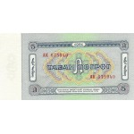 1981 - Mongolia Pic 44  billete de 5 Tugrik