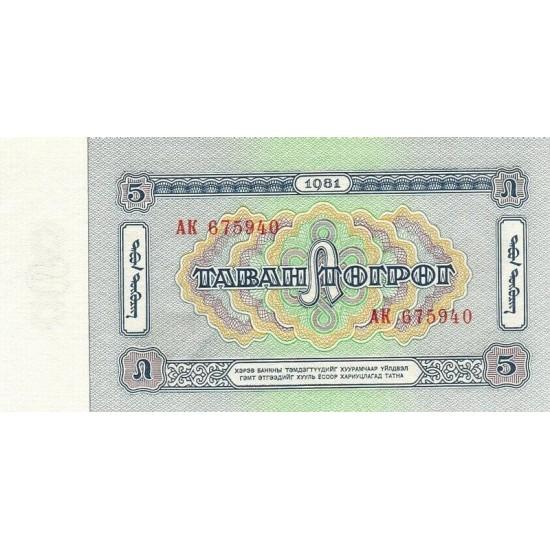 1981 - Mongolia Pic 44   5 Tugrik Banknote