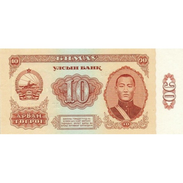 1981 - Mongolia Pic 45  billete de 10 Tugrik