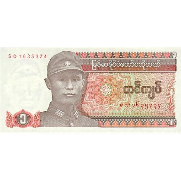 1990 -  Myanmar  PIC 67    1 Kiat banknote